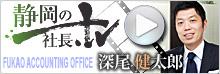 静岡の社長.tv 深尾健太郎